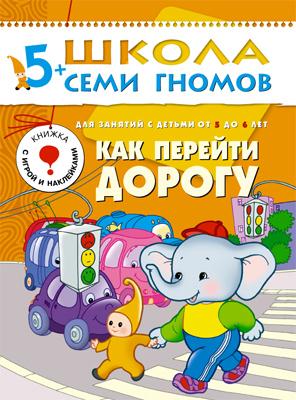 Книга серии Школа семи гномов Школа Семи Гномов Как перейти дорогу познавательная литература и атласы школа семи гномов что как звучит