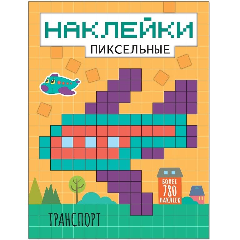 книга Мозаика-Синтез Пиксельные наклейки. Транспорт
