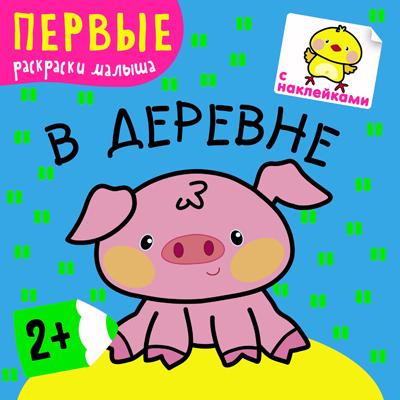 Купить Книги с наклейками, В деревне, Мозаика-Синтез, Россия, Мультиколор