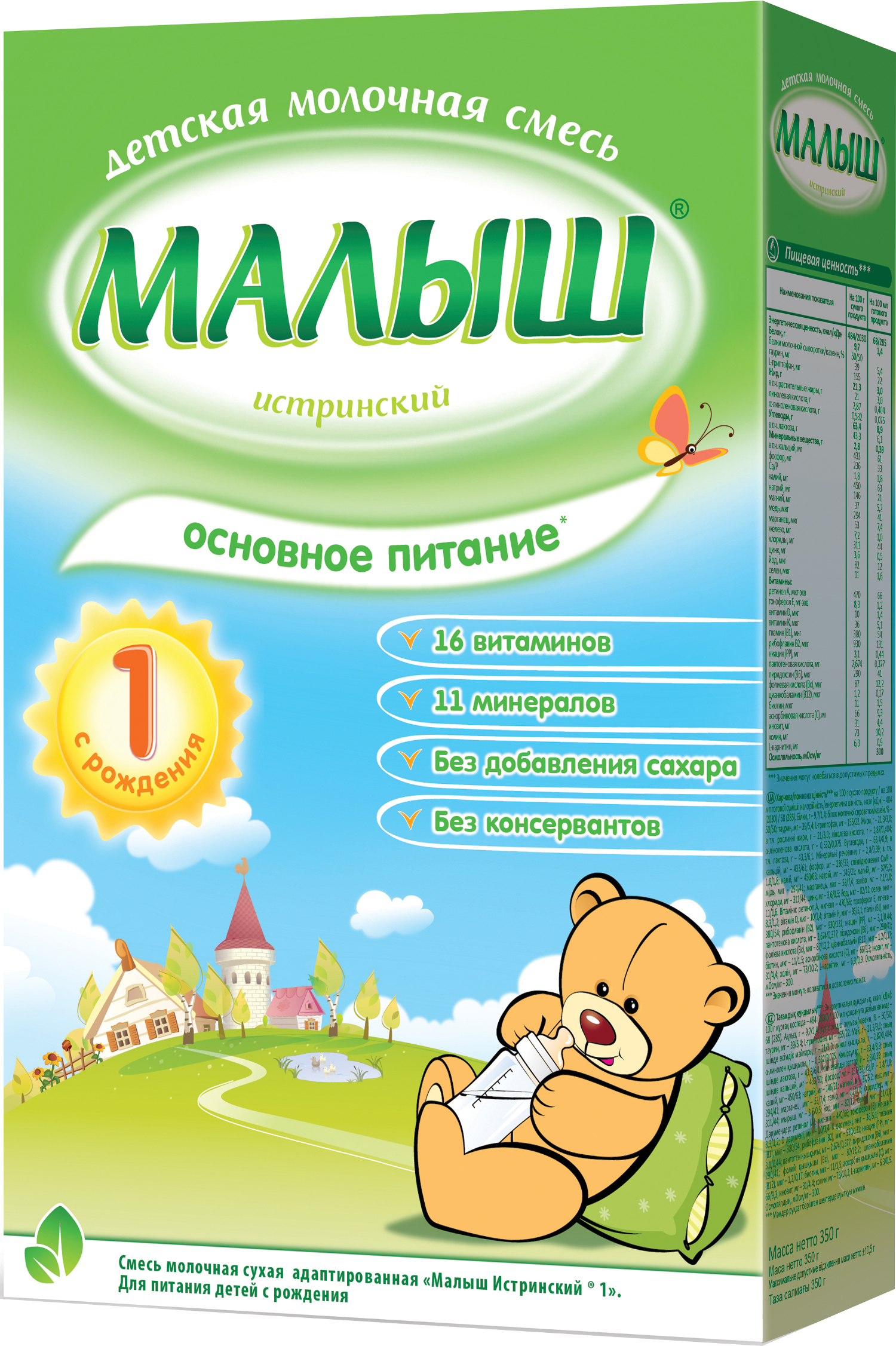 Молочная смесь Nutricia Малыш Истринский (Nutricia) 1 основное питание (с рождения) 350 г малыш истринский молочная смесь с овсяной мукой с 6 месяцев 350 г