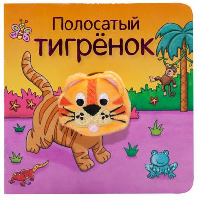 Книжка с пальчиковой куклой Мозаика-Синтез Полосатый тигрёнок книжка с пальчиковой куклой мозаика синтез игривый котёнок