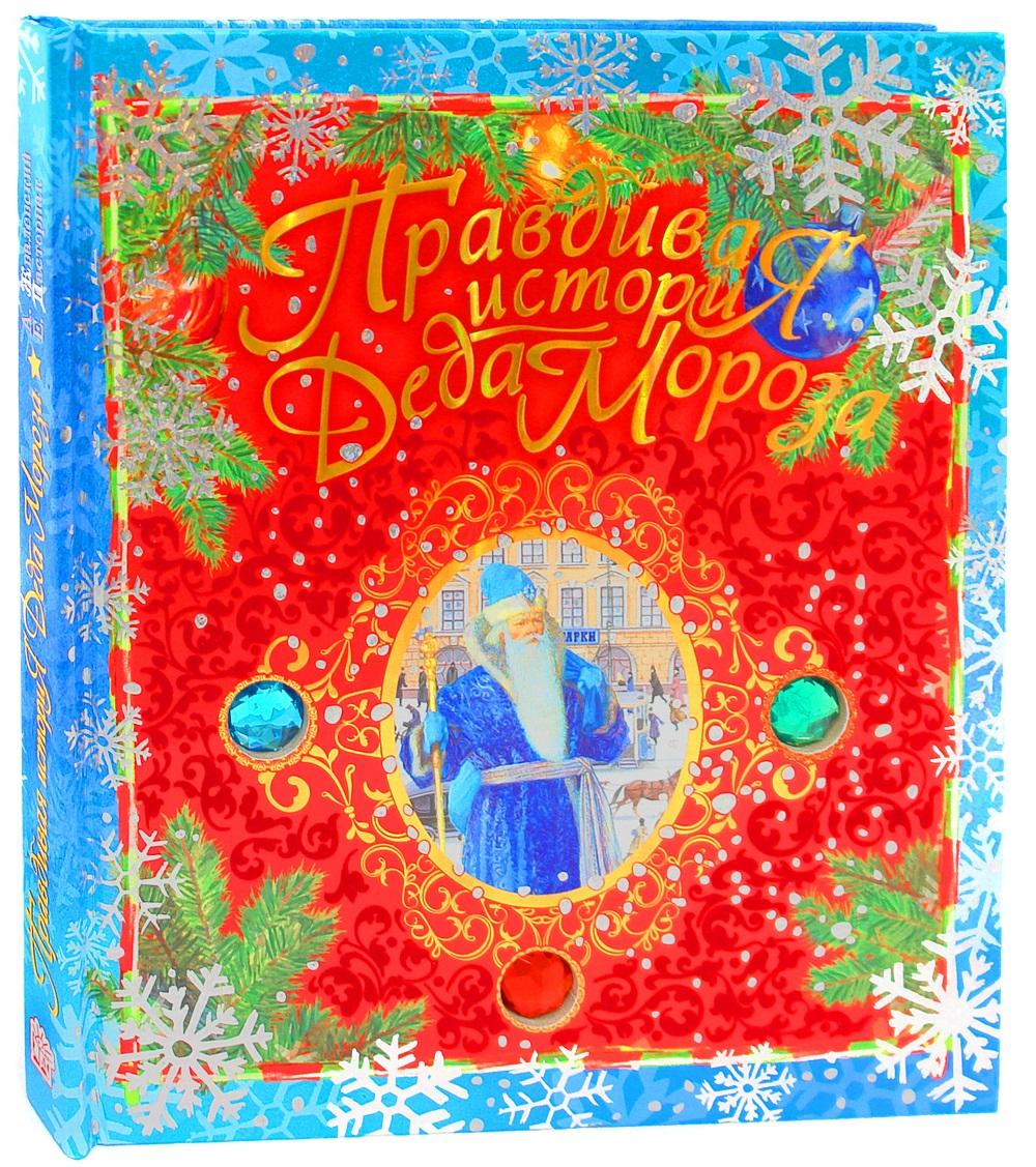 Детская литература Лабиринт Правдивая история Деда Мороза