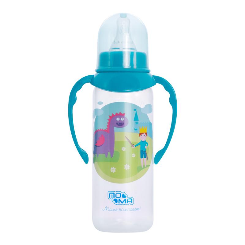 Бутылочки ПОМА Бутылочка Пома «Мечта» с ручками с силиконовой соской с 6 мес. 250 мл в асс. бутылочки пома полипропилен силик соска 140 мл