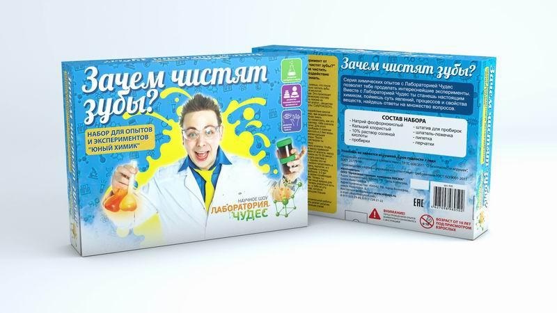Наборы для творчества Висма Юный химик: Зачем чистят зубы наборы для творчества научные развлечения юный химик стартовый набор