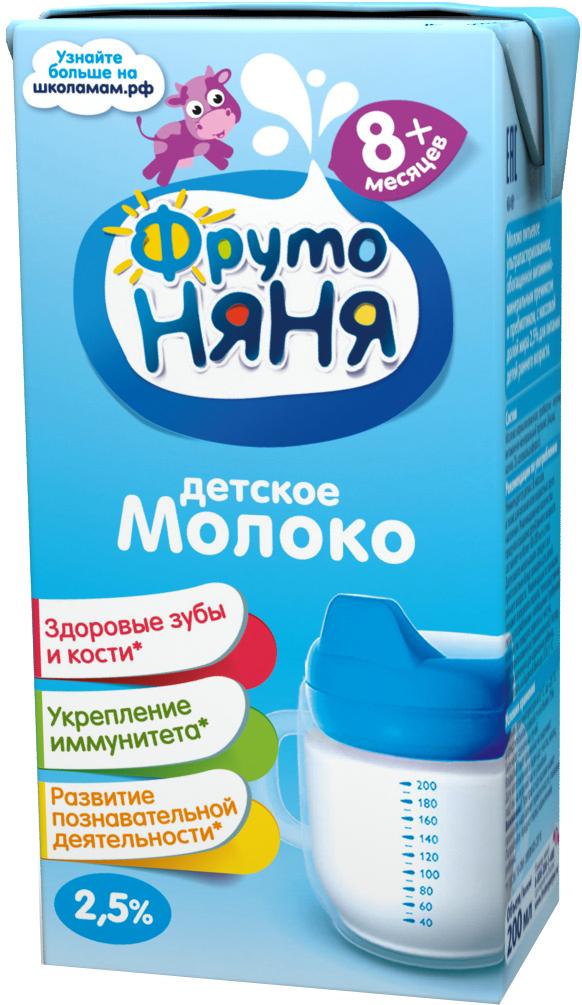 Молочная продукция Фрутоняня ФрутоНяня обогащенное 2,5% с 8 мес. 200 мл тема молоко детское 200 мл