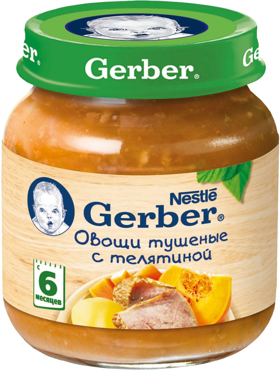 Мясное Gerber Gerber Овощи тушеные с телятиной (с 6 месяцев) 130 г gerber пюре овощи тушеные с телятиной с 6 месяцев 12 шт по 130 г