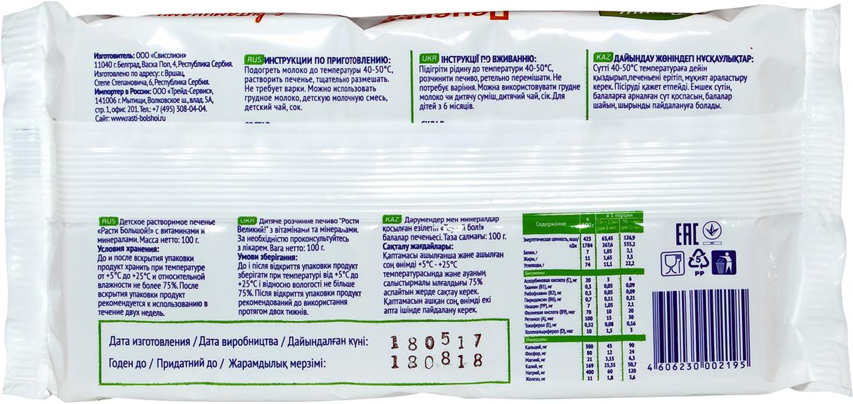 Печенье РАСТИ БОЛЬШОЙ Расти Большой витамины и минералы с 6 мес. 100 г