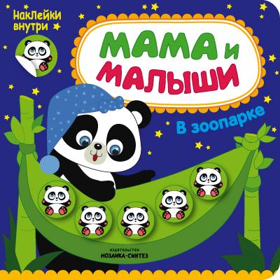 Книга с наклейками Мозаика-Синтез Мама и малыши. В зоопарке романова м мама и малыши в зоопарке