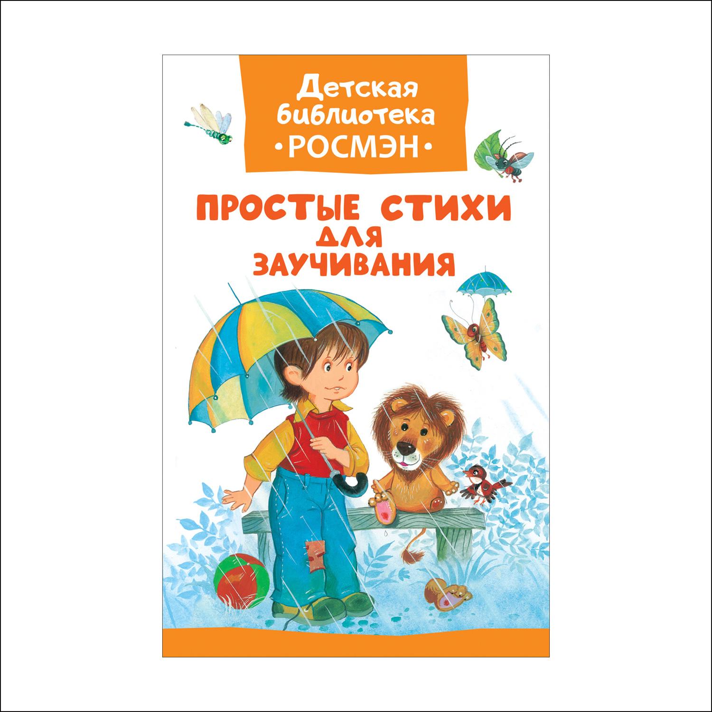 Художественная литература Росмэн Простые стихи для заучивания художественная литература