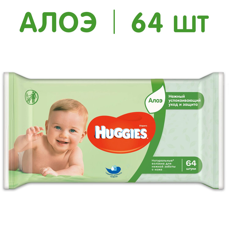Влажные салфетки Huggies Ultra Comfort с алое 64 шт. цена