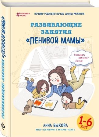 Книга Лабиринт Развивающие занятия «ленивой мамы развивающие игры лабиринт
