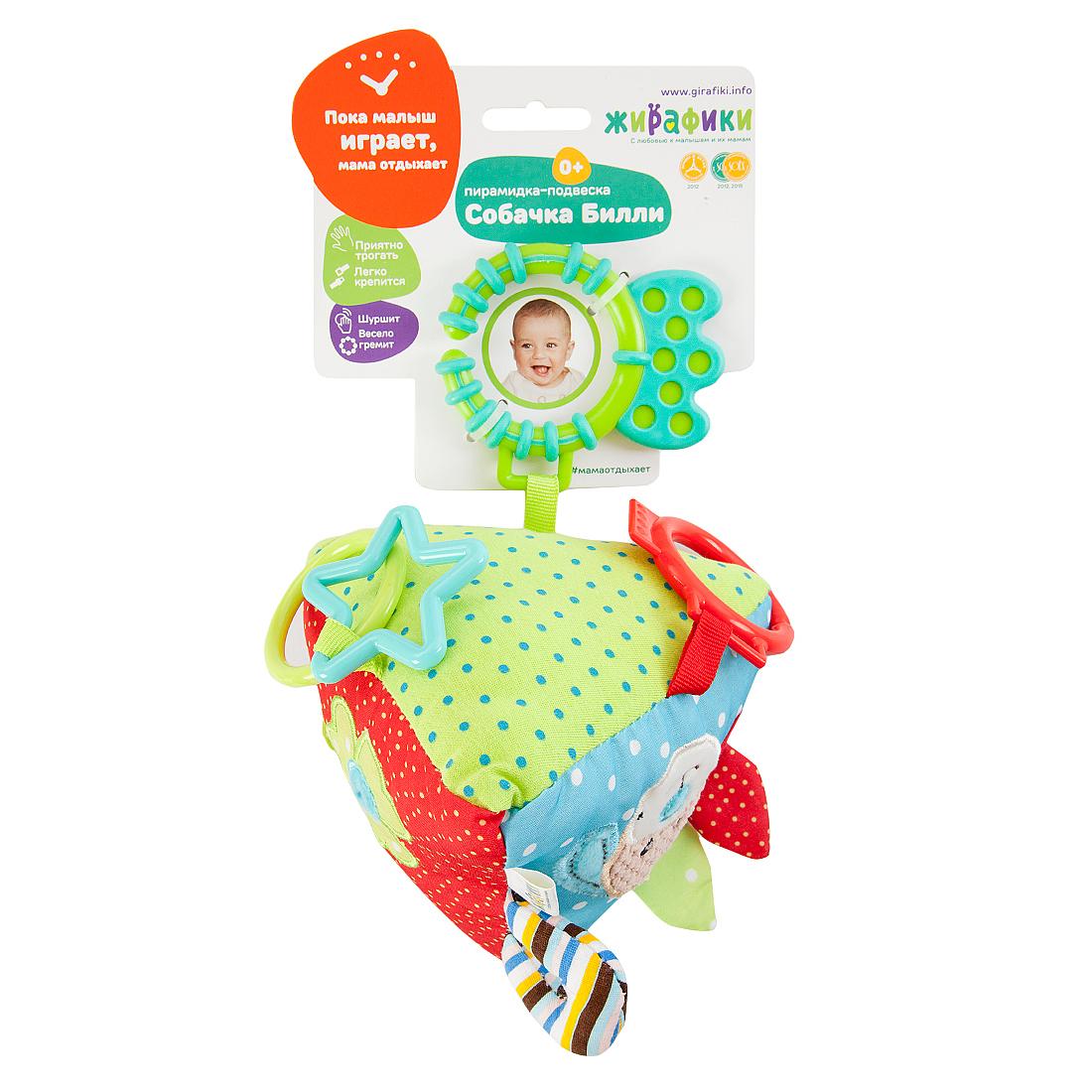 Игры и игрушки в дорогу Жирафики Собачка Билли развивающая игрушка жирафики подвеска с колокольчиком и прорезывателем собачка билли 939329