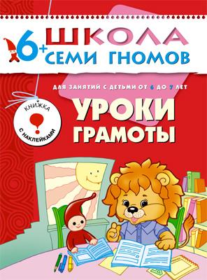 Книги с наклейками Школа Семи Гномов Уроки грамоты