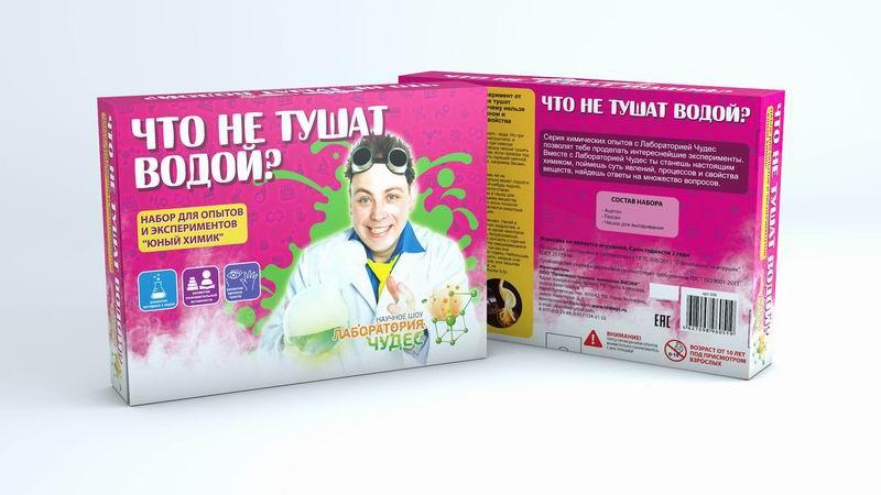 Наборы для творчества Висма Юный химик: Что не тушат водой наборы для творчества научные развлечения юный химик стартовый набор