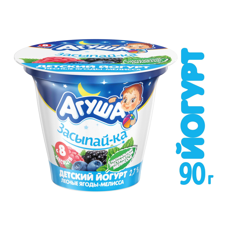 Йогурт Агуша «Засыпай-ка» Лесные ягоды-мелисса 2,7% с 8 мес. 200 мл кононова лариса ивановна засыпай ка сказки для лисенка сёмы