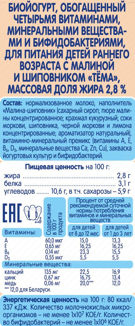Йогурт Тёма Тёма питьевой Малина и шиповник 2,8% с 8 мес. 210 мл молоко тёма 3 2% с 8 мес 200 мл