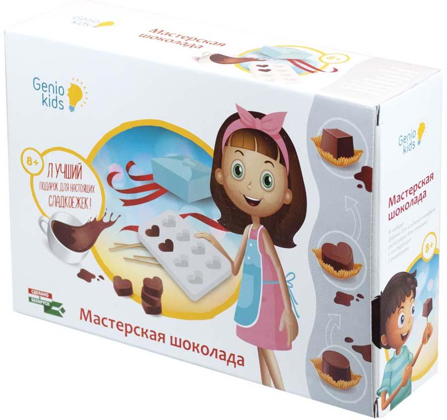 Набор для творчества Genio kids Мастерская шоколада набор для творчества genio kids мастерская шоколада