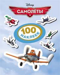 Наклейки Disney Disney «Самолеты» 100 шт роспись по холсту самолеты disney самолеты 26151