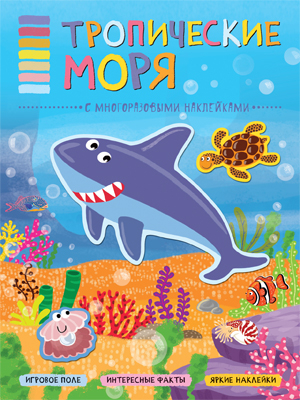 Книги с наклейками Мозаика-Синтез Книга Мозаика-Синтез «В мире животных. Тропические моря» мозаика синтез мозаика синтез атлас привет мир