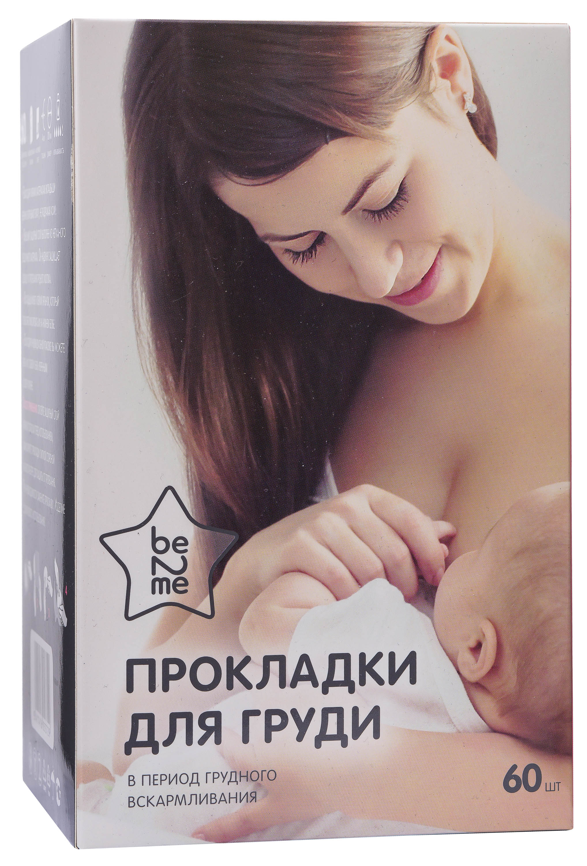 Прокладки для груди Be2Me 60 шт.