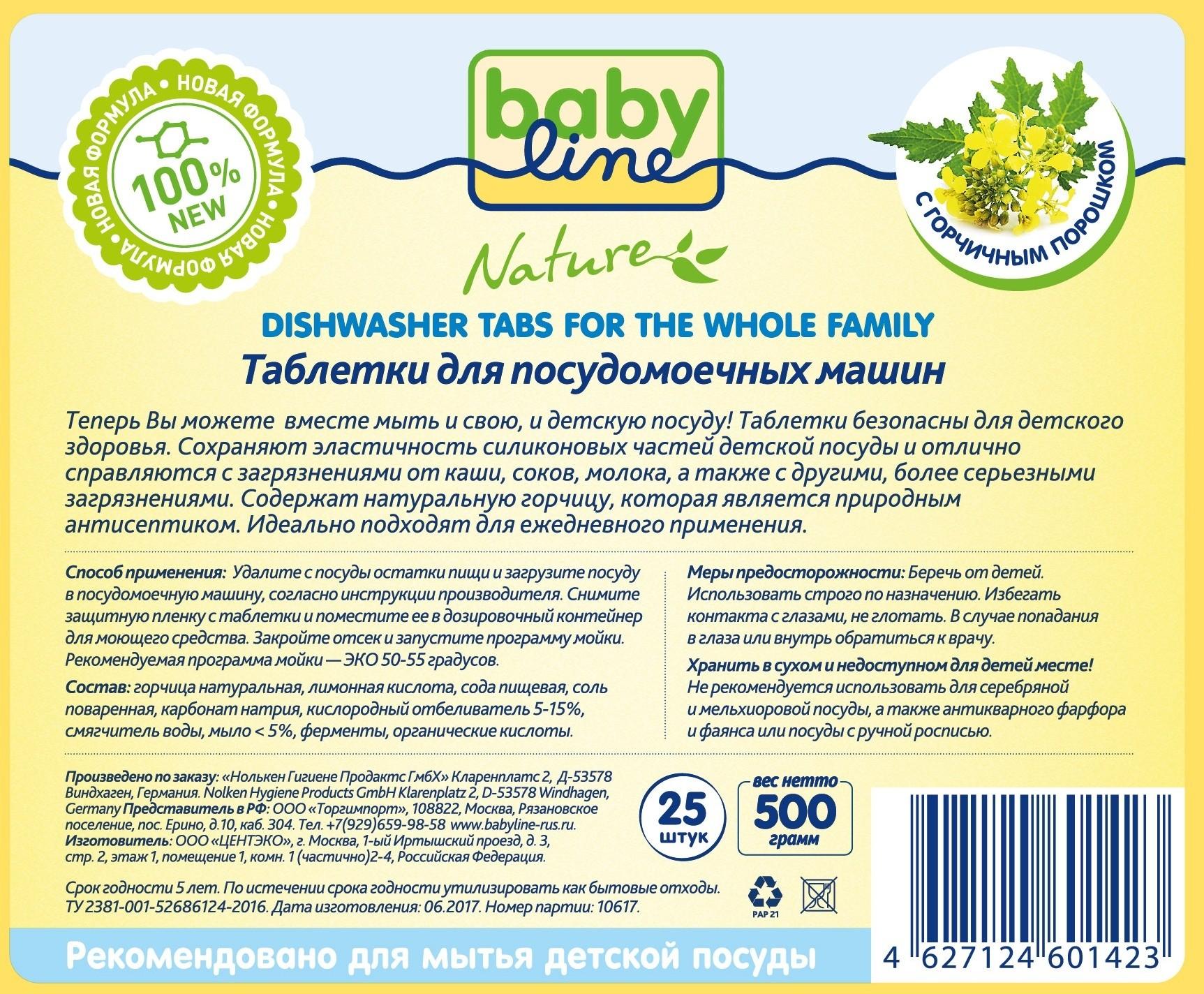 Купить Бытовая химия, Для всей семьи 25 шт., BABYLINE, Россия