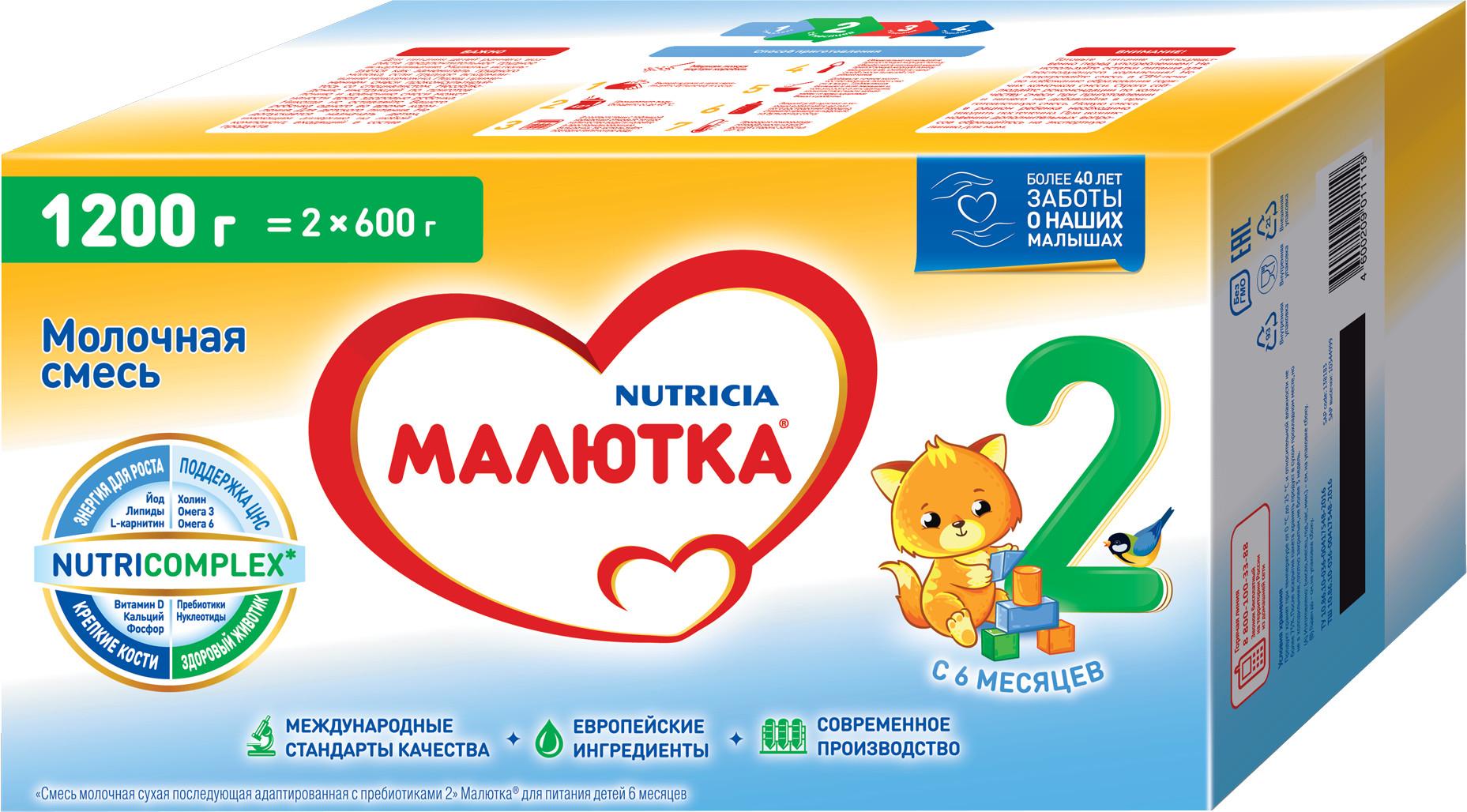Молочные смеси Малютка Малютка (Nutricia) 2 (с 6 месяцев) 2х600 г чудо зернышко рис круглозерный 1 сорт 800 г