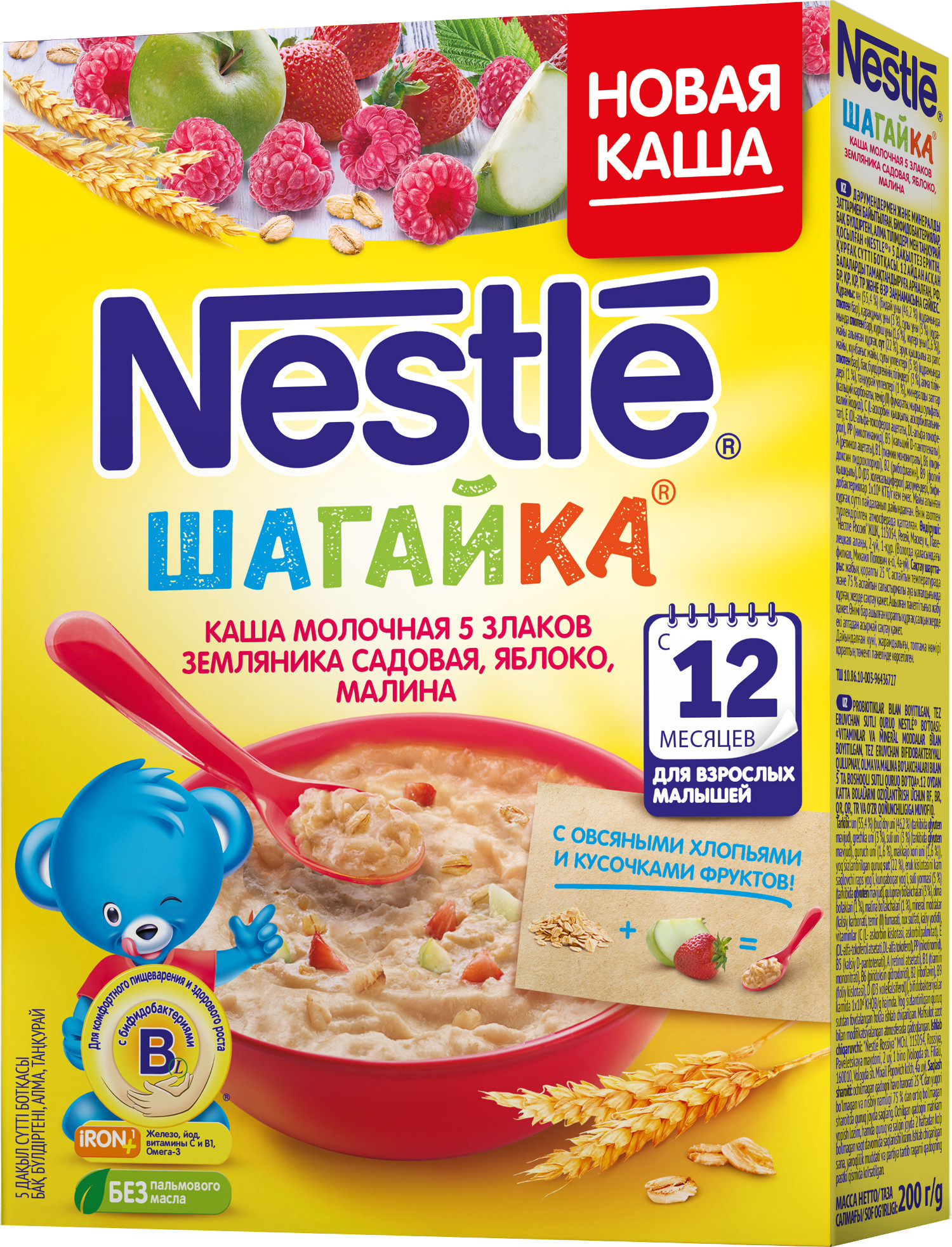 Каша молочная Nestle Шагайка 5 злаков с кусочками земляники садовой, яблока и малиной с 12 мес. 200 г