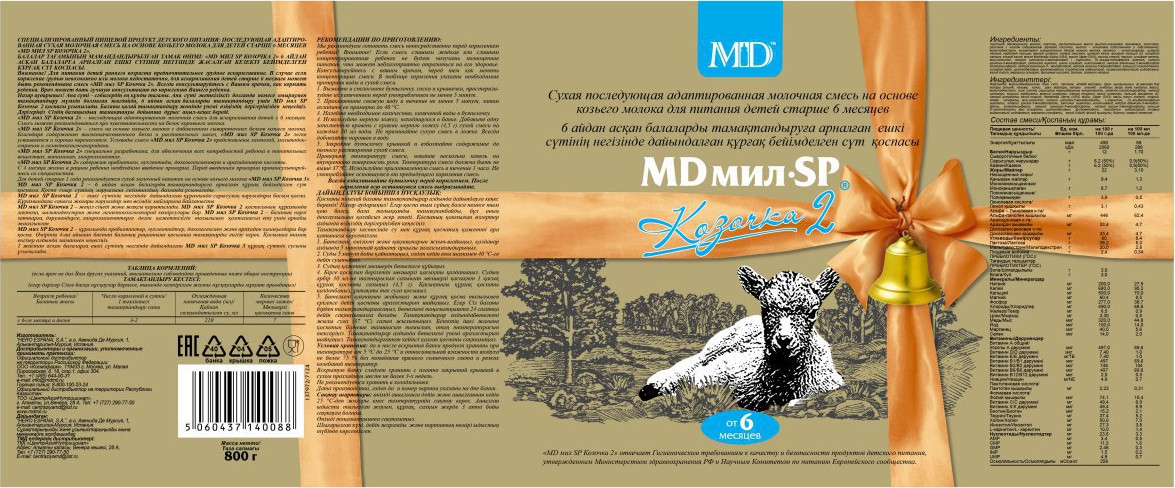 Молочная смесь MD Мил Смесь MD мил Козочка 1 (0-6 месяцев) 800 г md мил sp козочка 2 молочная смесь с 6 до 12 месяцев 400 г