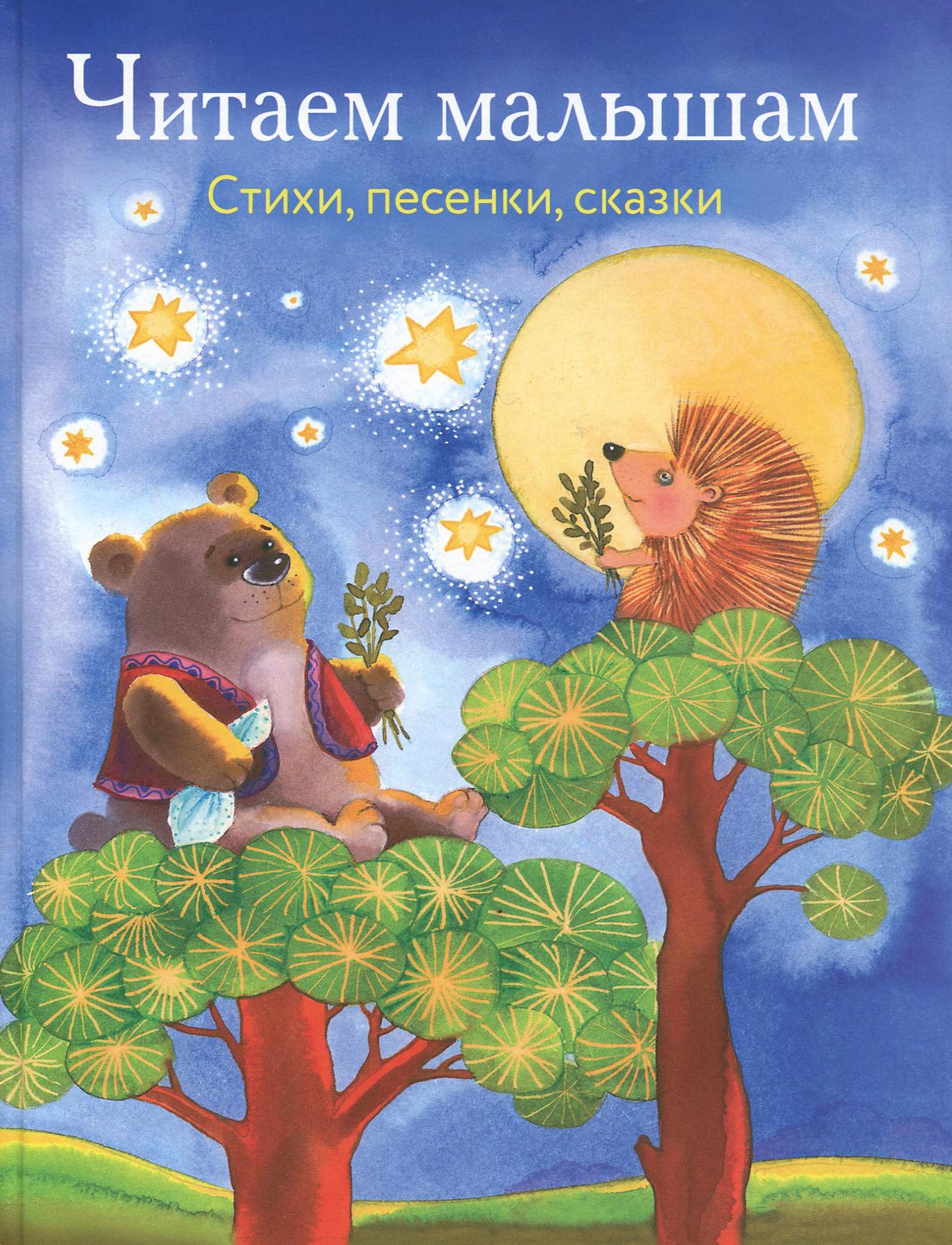 Книга Лабиринт Читаем малышам: Стихи, песенки, сказки любимые русские сказки малышам