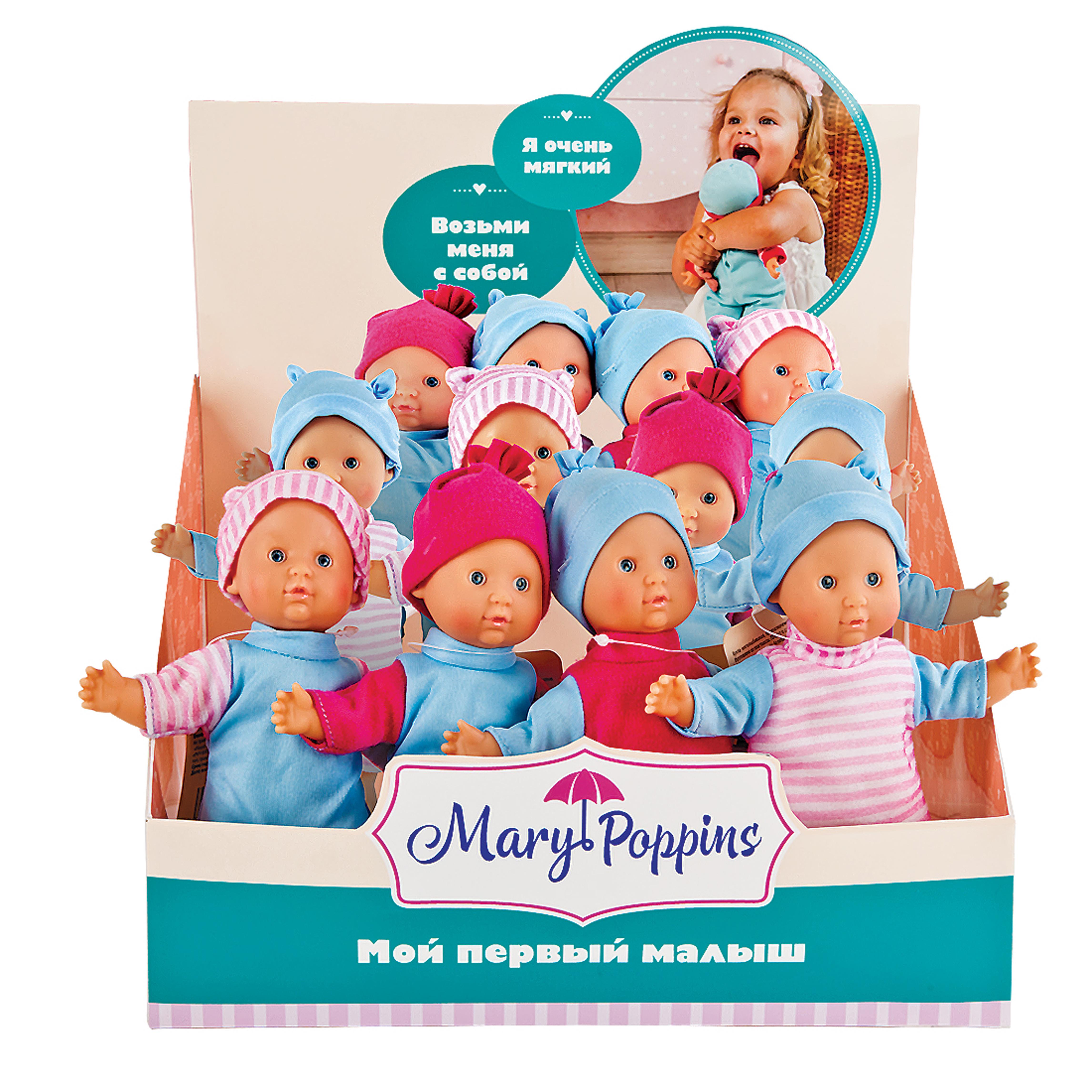 Пупсы Mary Poppins Пупс Mary Poppins «Дени» 17 см в асс. детские зонтики mary poppins автомобиль 46 см