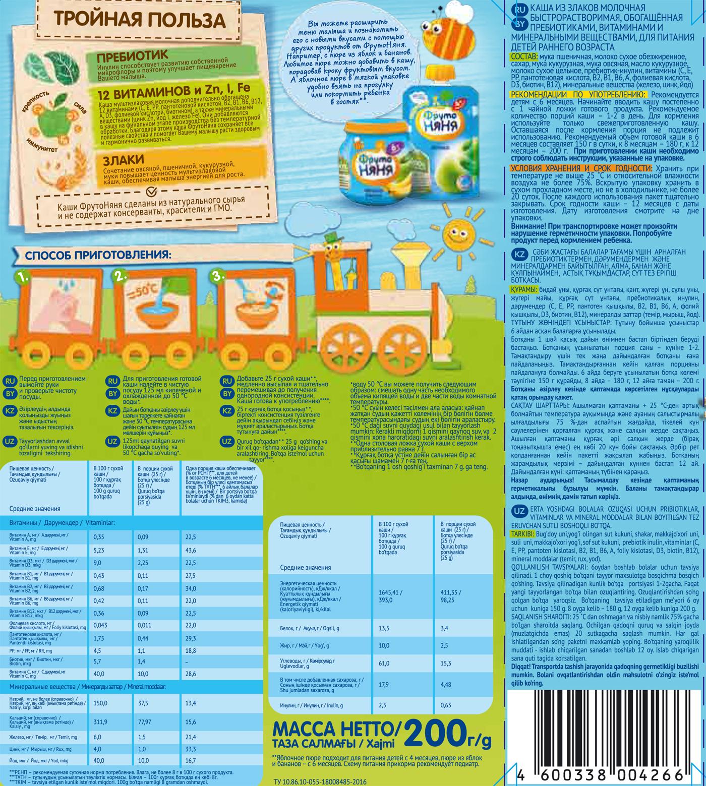 ФрутоНяня Молочная мультизлаковая (с 6 месяцев) 200 г