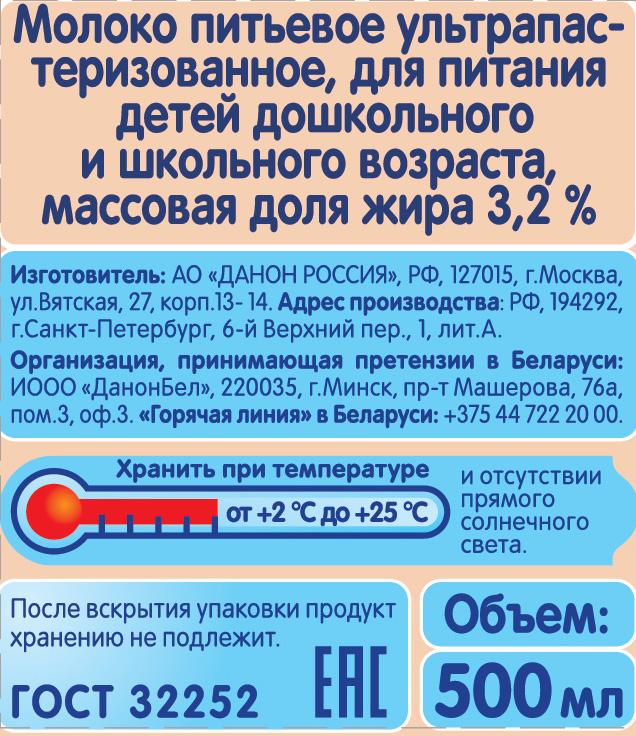Молоко Тёма Тёма 3,2% с 3 лет 500 мл молоко тёма 3 2% с 8 мес 200 мл