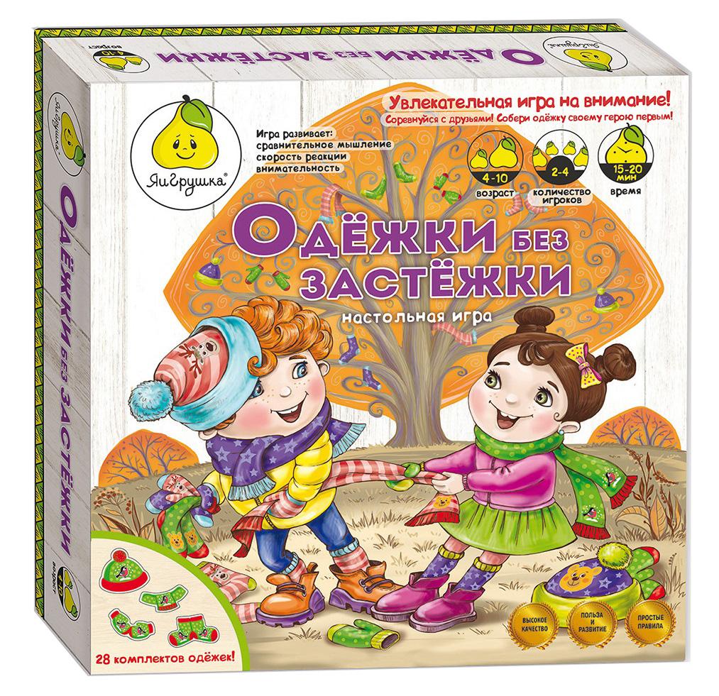 Настольная игра ЯиГрушка Одёжки без застёжки настольная игра яигрушка словариум 59810
