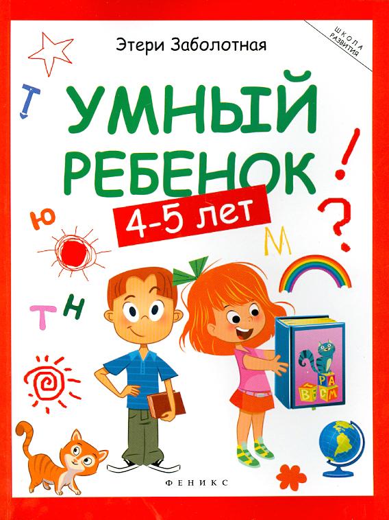 Купить Познавательная литература и атласы, Умный ребенок, Феникс-Премьер, Россия