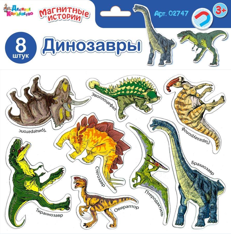 Развивающая игра Десятое королевство Магнитные истории. Динозавры