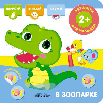 Купить Книги с наклейками, Активити с наклейками. В зоопарке, Мозаика-Синтез, Россия, Мультиколор