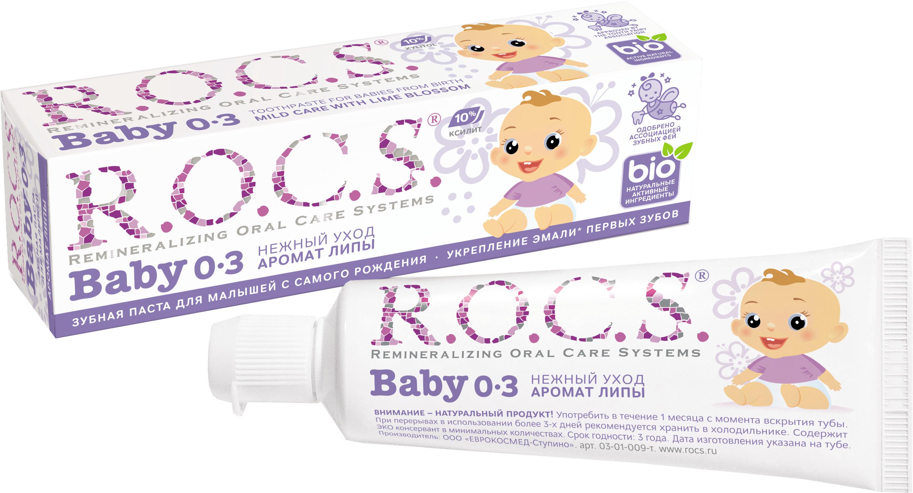 Зубная паста R.O.C.S. Аромат липы с рождения зубная паста babyline тутти фрутти