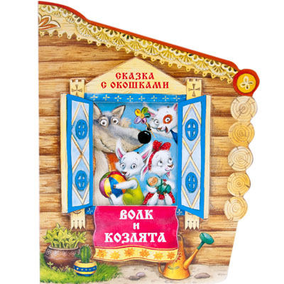 Первые книги малыша Мозаика-Синтез Волк и козлята козлята и тролль