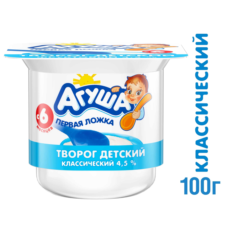 Творог Вимм-Билль-Данн Агуша Классический 4,5% с 6 мес. 100 г йогурт вимм билль данн агуша классический 3 1% с 8 мес 200 г