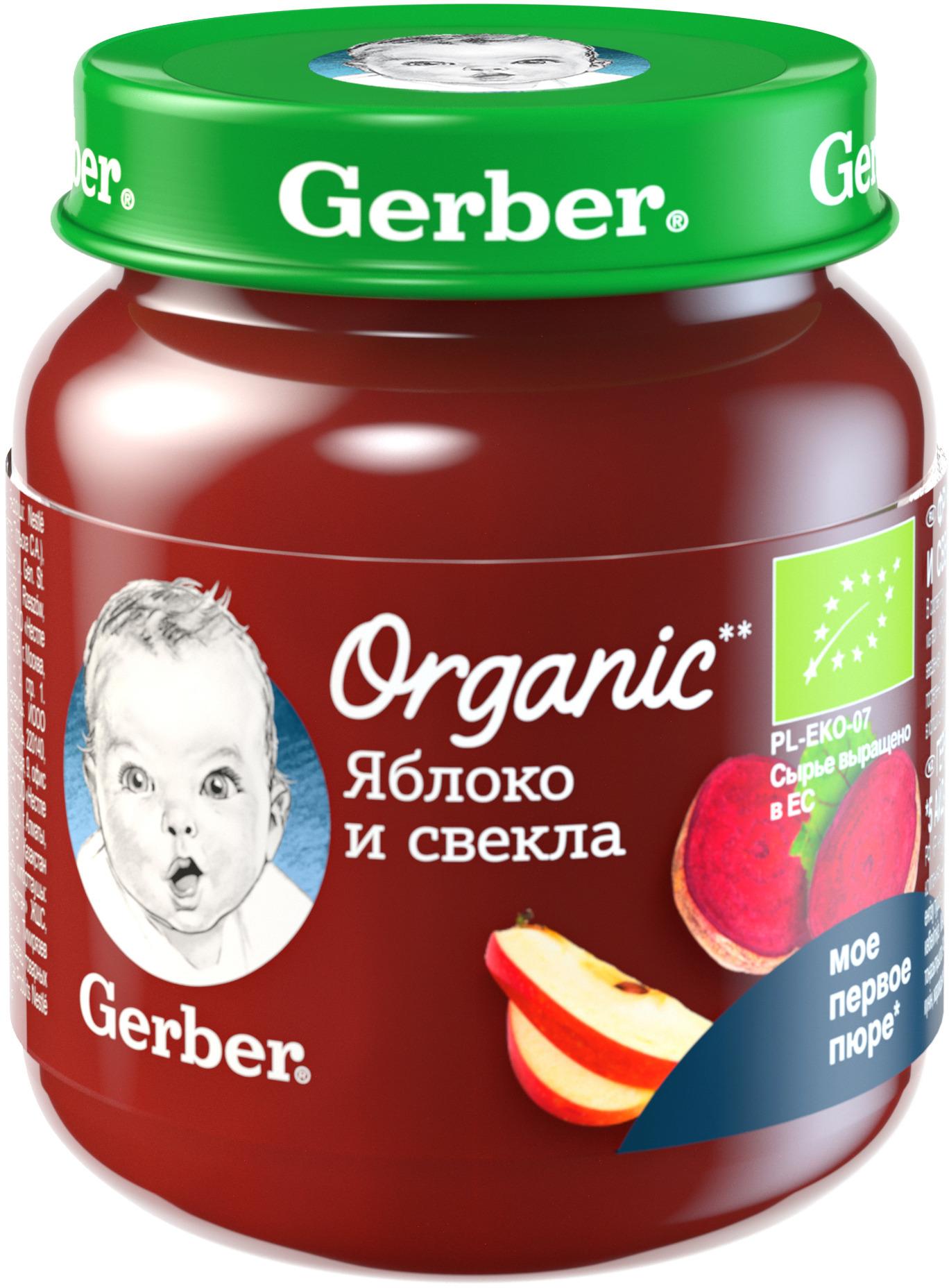 Пюре Gerber Organic «Яблоко и Свекла» с 5 мес. 125 г пюре gerber яблоко и малина с 5 мес 125 г