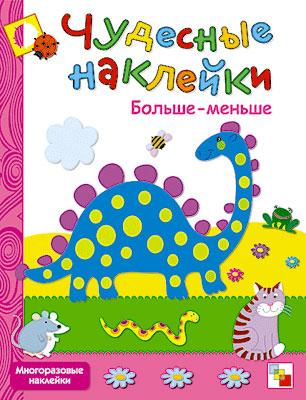 Чудесные наклейки Мозаика-Синтез Больше-меньше обучающая книга мозаика синтез чудесные наклейки живая азбука мс10222