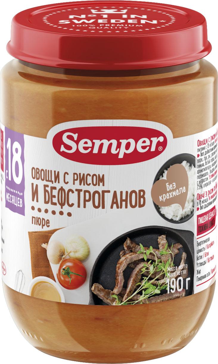 Пюре Semper Овощи с рисом и бефстроганов (с 18 месяцев) 190 г