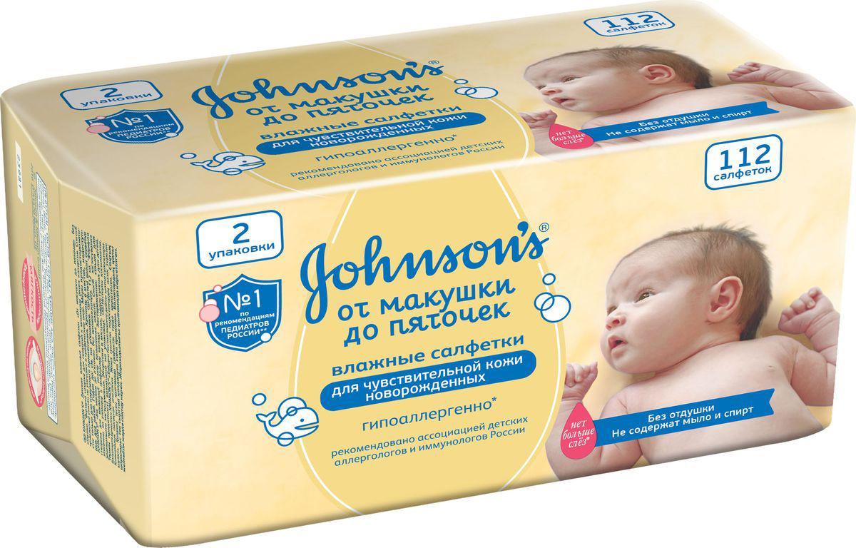Влажные салфетки Johnson's baby От макушки до пяточек 112 шт цена