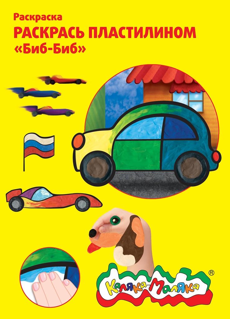 Раскраска пластилином Каляка-Маляка Биб-биб картины пластилином мульти пульти раскраска пластилином а4 лесные друзья