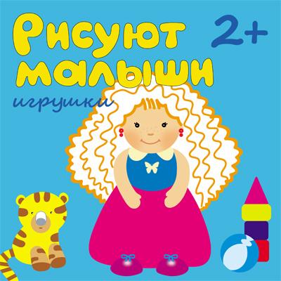 Первые книги малыша Мозаика-Синтез Рисуют малыши. Игрушки краснушкина е рисуют малыши в деревне