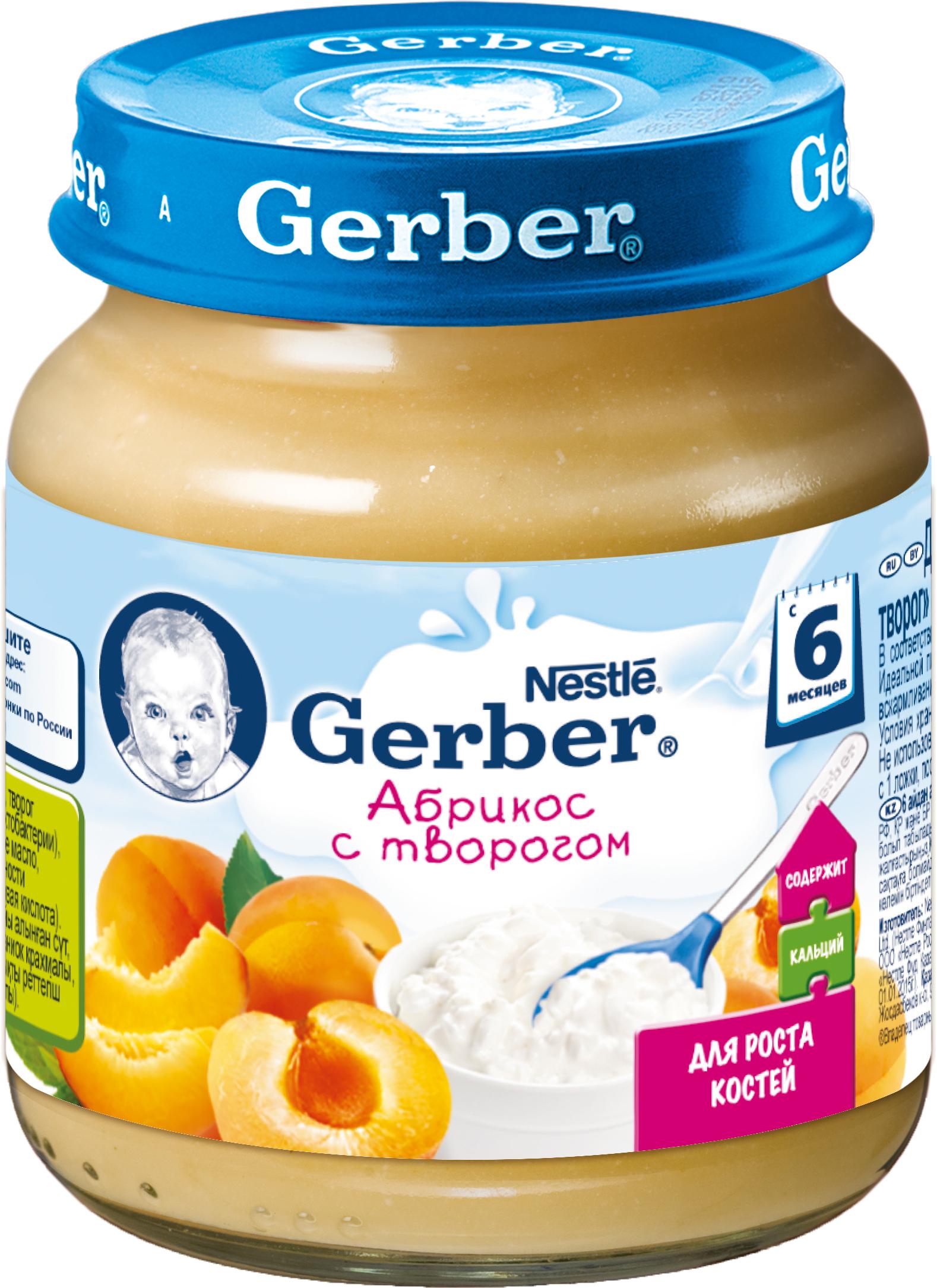 где купить Пюре Nestle Gerber Абрикос с творогом (с 6 месяцев) 125 г дешево
