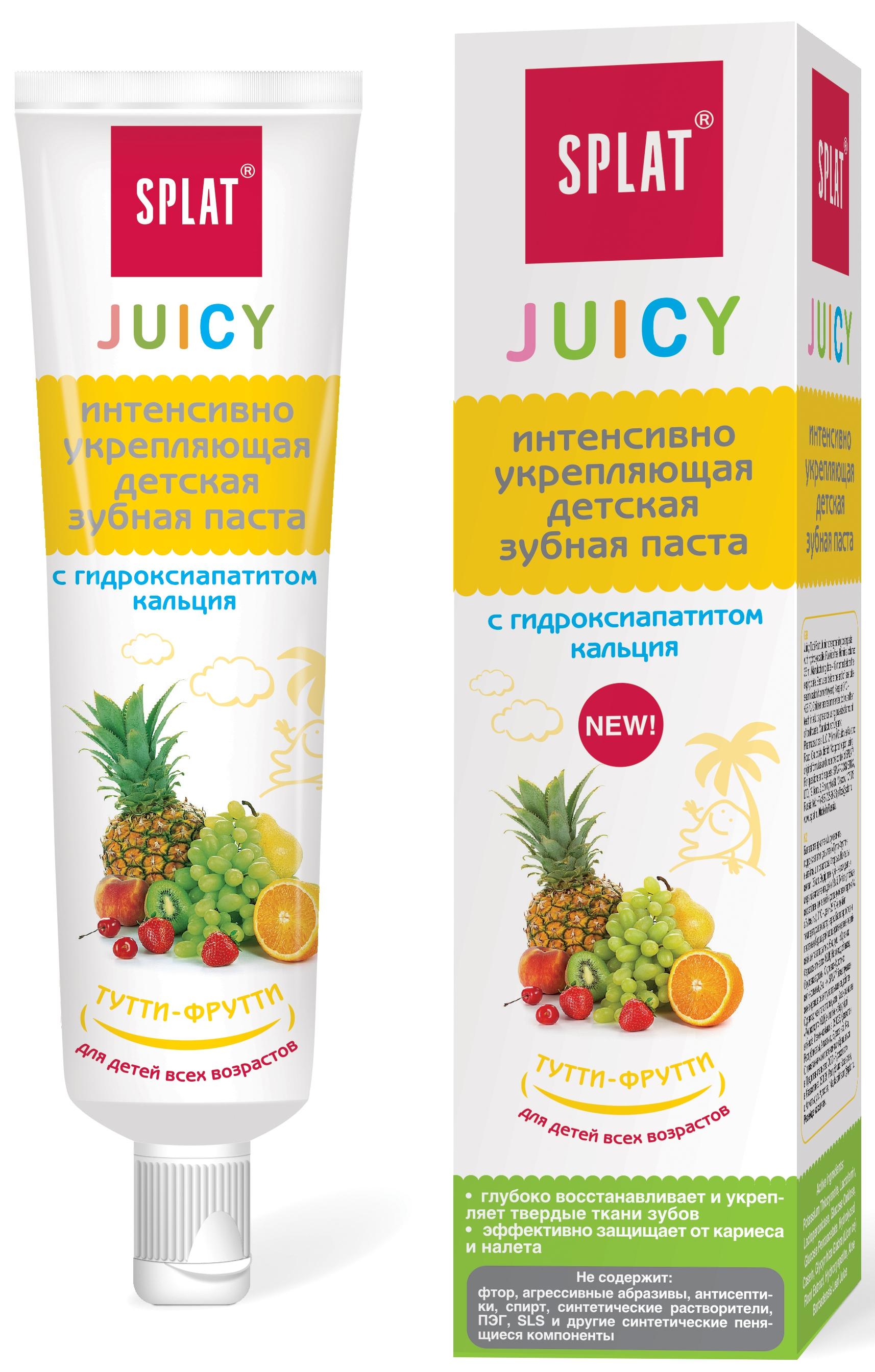 Детская зубная паста Splat Juicy тутти-фрутти детская зубная паста splat juicy тутти фрутти