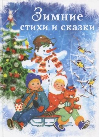 Художественная литература Лабиринт Зимние стихи и сказки 607859