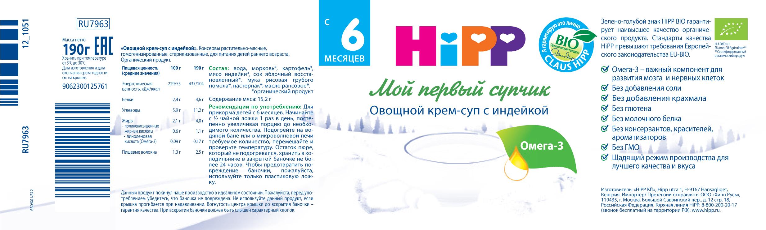 Крем-суп HIPP Овощной с индейкой с 6 мес. 190 г