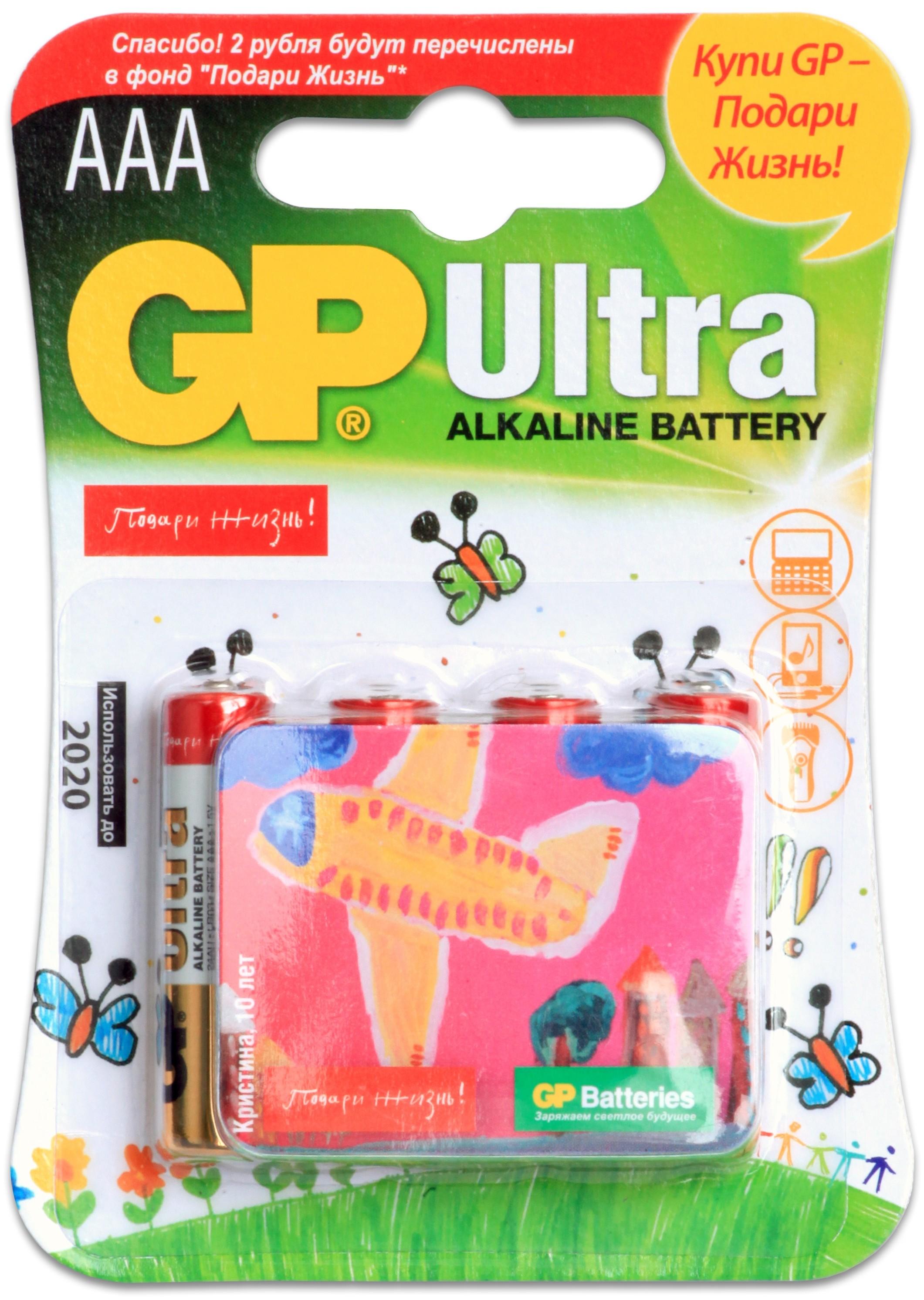 Элементы питания GP Ultra ААА алкалиновые 4 шт. + магнит - Элементы питания